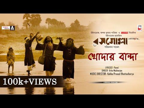 KHODAR BANDA | ROSOGOLLA | NEW BENGALI FILM SONG | KALIKA PRASAD | PAVEL | NANDITA | SHIBOPROSAD