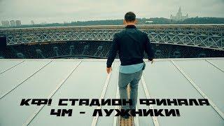 КФ! Стадион финала ЧМ - Лужники!