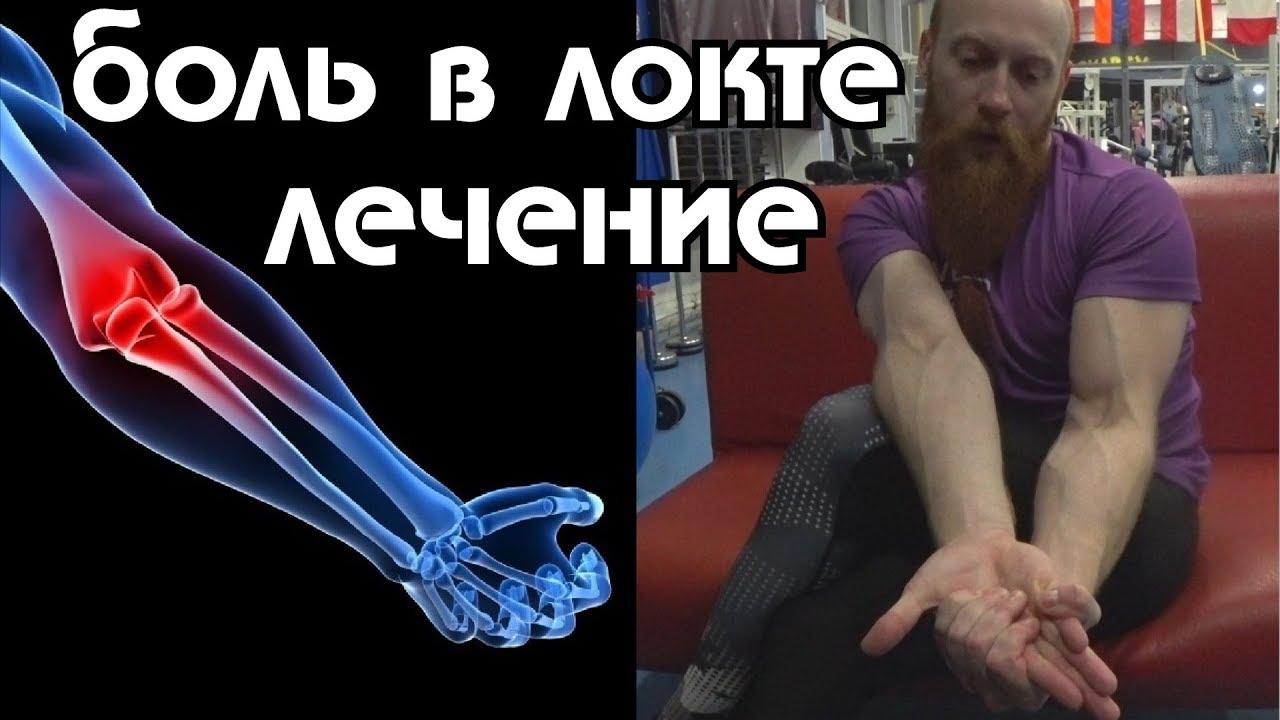 Болит локоть при разгибании видео востановление локтевого сустава после травмы