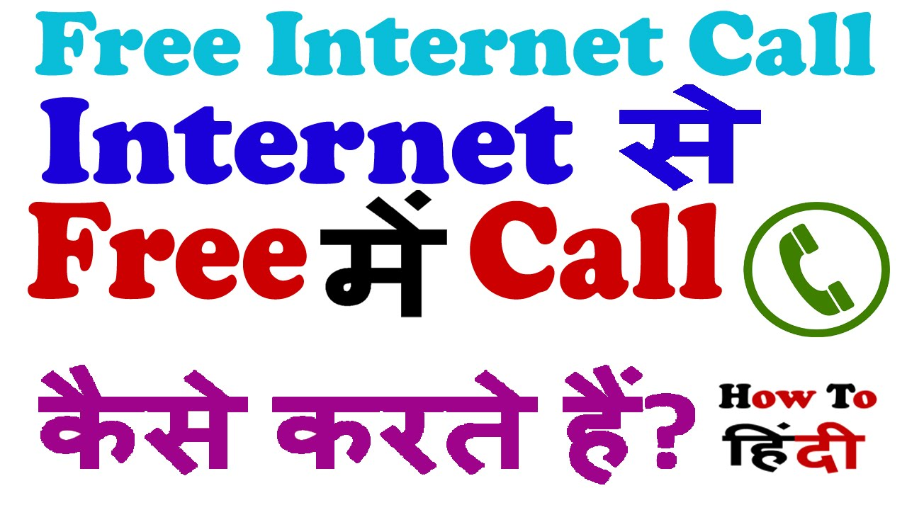 how to call free from internet to mobile