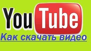 Как скачать видео с YouTube, Скачать видео, бесплатно,быстро,скачать