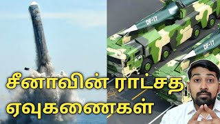 Missile Power of China | Tamil | Siddhu Mohan