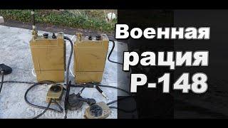 с днем Радио! Радиостанция Р-148 / Старое радио / Sekretmastera