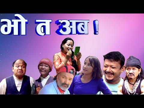 गोठालो जादा पनि मकेउप !!! || BHO TA ABA || JUL-15-2020|| Prerana entertainment