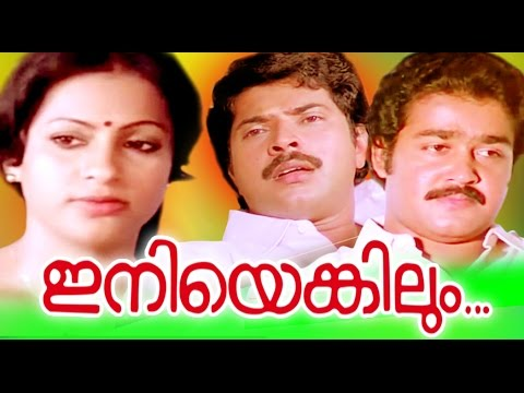 Download Malayalam Full Movie | Iniyengilum | Mammootty, Mohanlal & Seema | Family Entertainer Movie