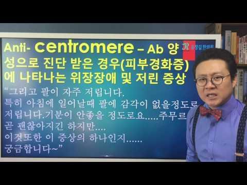 CENTROMERE 항체 양성인 피부경화증 환자분의 질문 : 위장증상, 저림증상
