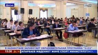 В Казахстане заработает новая образовательная программа «1+11»