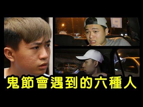 小明 | 鬼節時會遇到的六種人【短片】