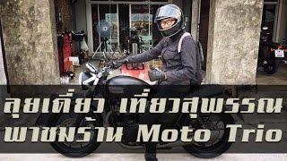คิรอส-ลุยเดี่ยว-เที่ยวสุพรรณ-พาชมร้าน【-moto-trio】