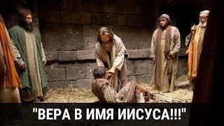 Вера в имя Иисуса!!!