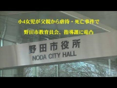 小4女児が父親から虐待・死亡事件で、野田市教育委員会指導課に電凸