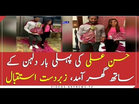 Hasan Ali lands in hometown Gujranwala with his wife Samiya Arzoo