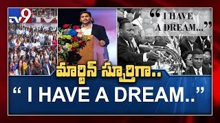 'I Have a Dream' YS Jagan quotes Martin Luther King @ Dallas NRIs Summit TV9