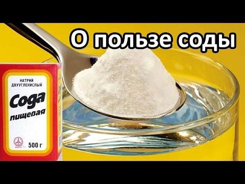 Чистка кишечника и организма пищевой содой от паразитов