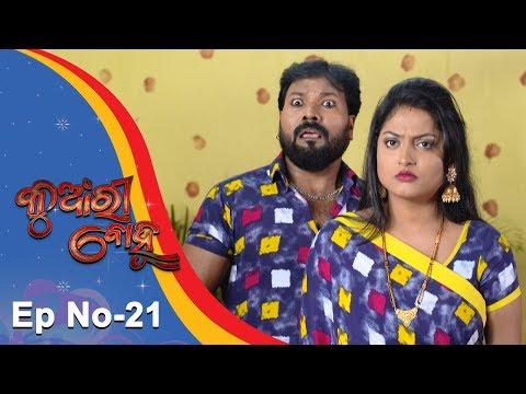 Kunwari Bohu | Full Ep 21 | 31st Oct 2018 | Odia Serial – TarangTV