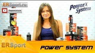 Power System Спортивное питание (ERSport.ru)