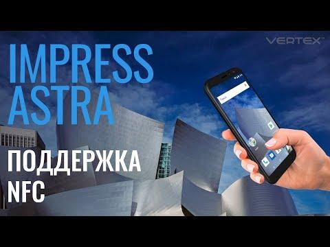 Обзор смартфона Vertex Impress Astra с функцией NFC и на ОС Androi 8.1 Go Edition