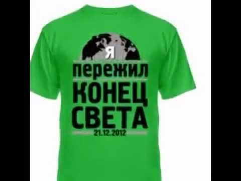 Прикольные футболки, футболки с прикольными надписями