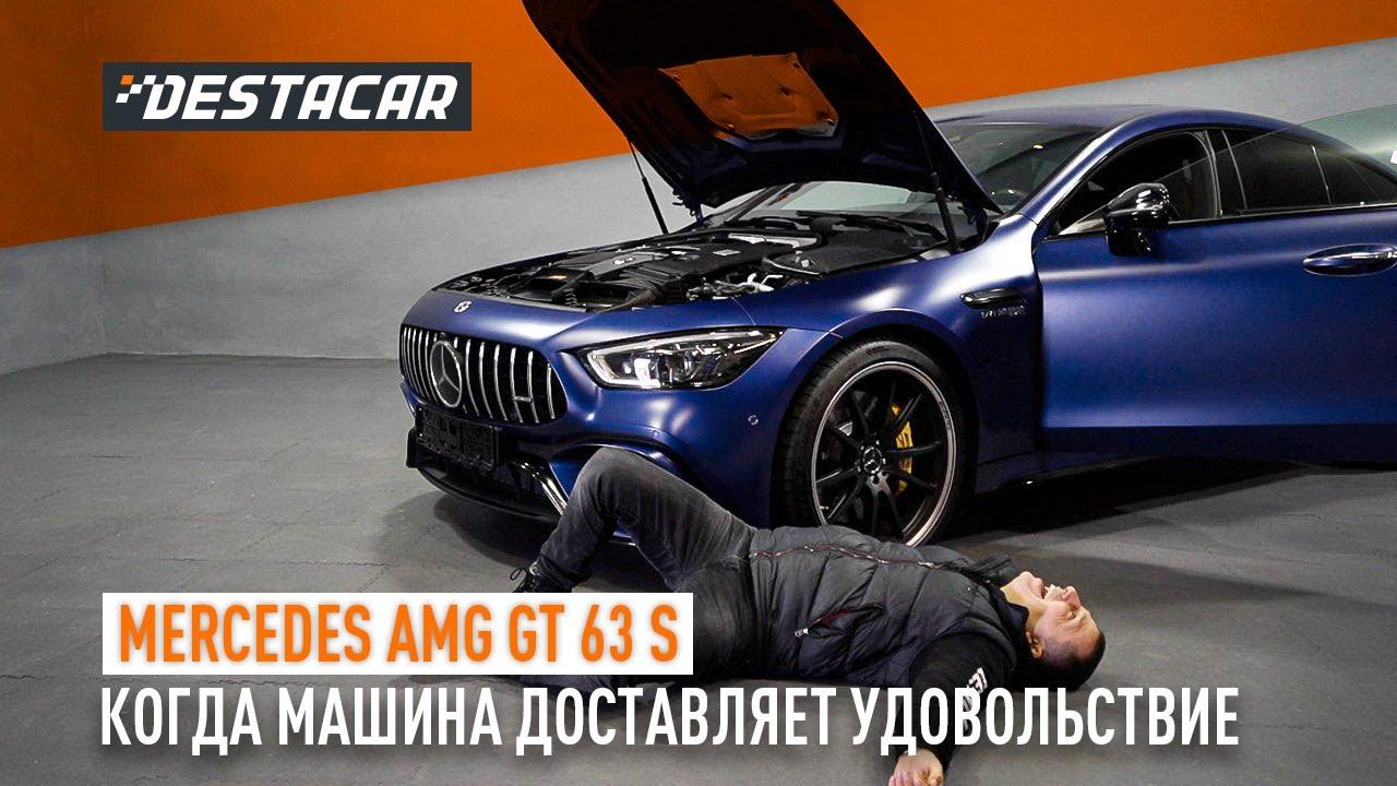Mercedes AMG GT63s. Когда автомобиль доставляет удовольствие. Но будет ли он надежным?