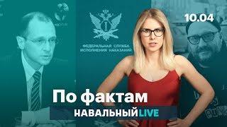 🔥 Либерал из 90-х рядом с Путиным. Генпрокурор и пытки. Домашний арест для Калви