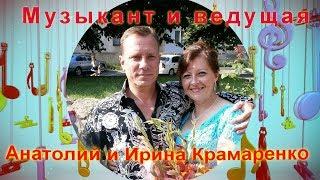 Это лучшая свадьба - Анатолий Крамаренко