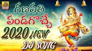Watch ganapathi pandugoche dj song,2020 new ganesh songs,2020 vinayaka chavithi special songs subscribe for more: telangana devotional songs: http://go...