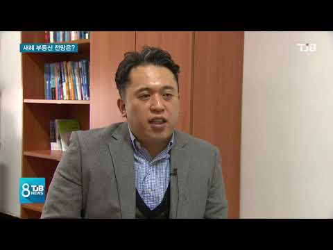 [TJB뉴스]새해 충청권 부동산 전망은?.. 대전 올해도 뜨겁다