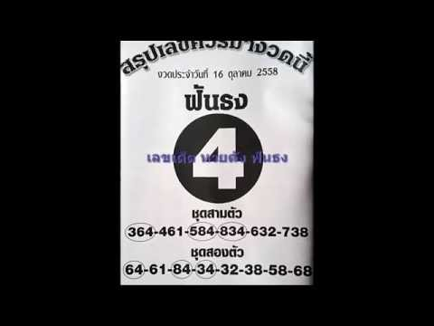 เลขเด็ด 16/10/58 สรุปเลขควรมางวดนี้ หวย งวดวันที่ 16 ตุลาคม 2558