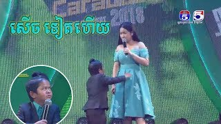 កំប្លែងសើច នាយក្រិន និងប្រឹមប្រិយ សើចស្បាយ ▶ khmer comedy neay krin Vs brem prey khmer funny 2018