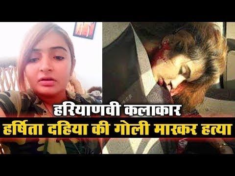 हर्षिता दहिया की गोली मारकर हत्या || Haryanvi Songs Dancer Harshita Dahiya Murder Case