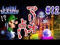 マリオの情報大量入手!!占いで未来を開け!!3DS版実況Part12【ルイージマンション】