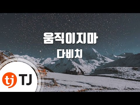 Don't Move 움직이지마_Davichi 다비치_TJ노래방 (Karaoke/lyrics/romanization/KOREAN)