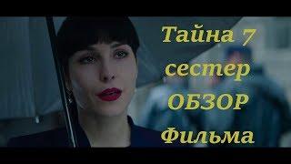Тайна 7 сестер ОБЗОР фильма!