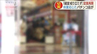 都内でもパチンコ店再開 「経営成り立たない」(20/05/07)