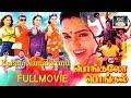 Kalam Namakkunnu Velakkethu SongHD - Pongalo Pongal Movie| S P B Hits Group Songs