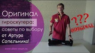 видео Выбор гироскутера в Украине