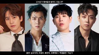 신서유기 멤버들의 발라드 모음 Zip (출연: 송모지리, 트럼프, 美친자, 조삐에로/특별출연: 이승기)