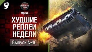 Приманка - ХРН №46 - от Mpexa [World of Tanks](Хорошо бы запихнуть в «Худшие реплеи недели» как можно больше адекватных игроков, но на входе все время..., 2017-03-04T07:40:17.000Z)