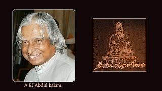 Thirukkuralisai (Kural 4) Explained by APJ.Abdul Kalam | Thirukkural Songs | Thirukkural Musical app