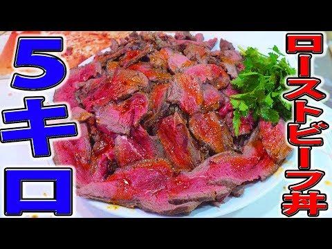 【大食い】コストコの巨大肉5kgをローストビーフ丼にして食べる