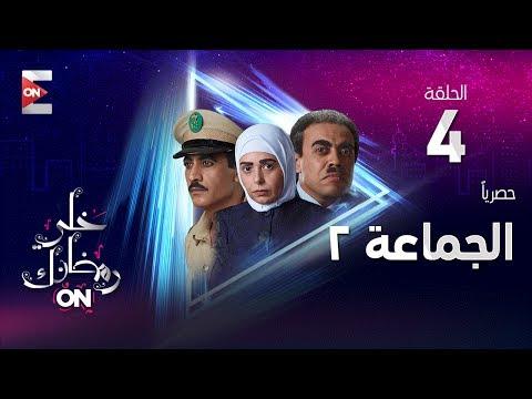 مسلسل الجماعة 2 - HD - الحلقة (4) - صابرين - Al Gama3a Series - Episode 4