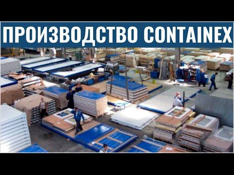 Продам контейнер 20 тонн – объявление о продаже в красноярске. Цена: 70 000 руб. , дата размещения: 10. 09. 2018. Продам контейнер 20 тонн.