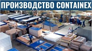 Производство контейнеры CONTAINEX |www.kiit.ru| производство блок контейнеров Контейнекс(, 2013-09-23T11:01:12.000Z)