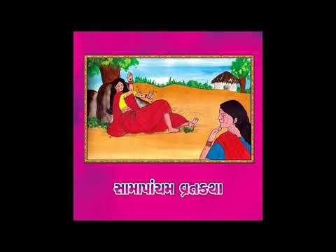 Sama Pancam Ni Varta  Dhaval Dan Gadvi    Gujarati Story  2018