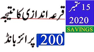 200 Prize Bond Draw Result 15 September 2020 || 200 Prize Bond Qura Andazi Nateeja