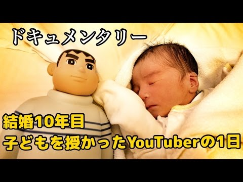 【祝!】第一子誕生!! 出産に立ち会ったYouTuber 感動の1日