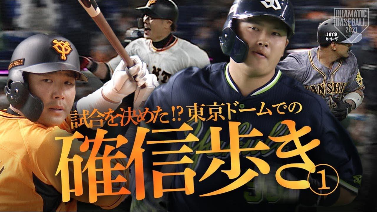 【これぞプロ野球】試合を決めた!?東京ドームでの確信歩き【大打者の証】①