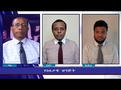 Ethiopia - ESAT Eletawi Thu 25 Feb 2021