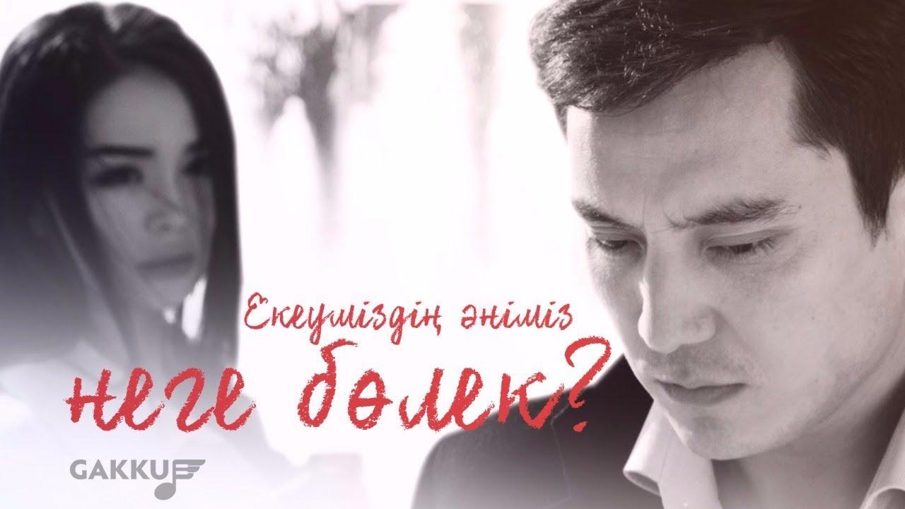 Айкерім Қалаубаевa & Нұрлан Әлімжанов - Екеуміздің әніміз неге бөлек?