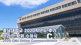충남대학교 2020학년도 후기 온라인 학위수여식